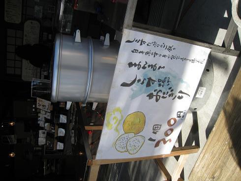 2011 hazimarimasita mannmaru.JPG